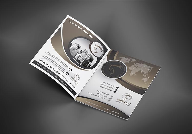 כפולת Brochure